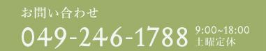 tel 049-246-1788
